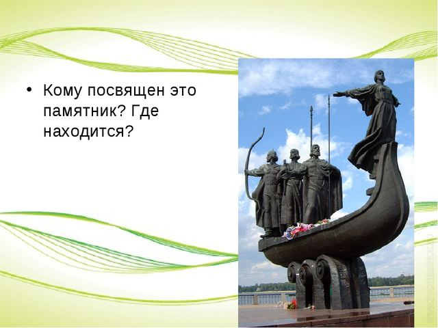 Кому посвящен это памятник? Где находится?