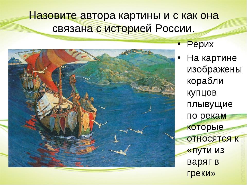 Назовите автора картины и с как она связана с историей России. Рерих На карти...