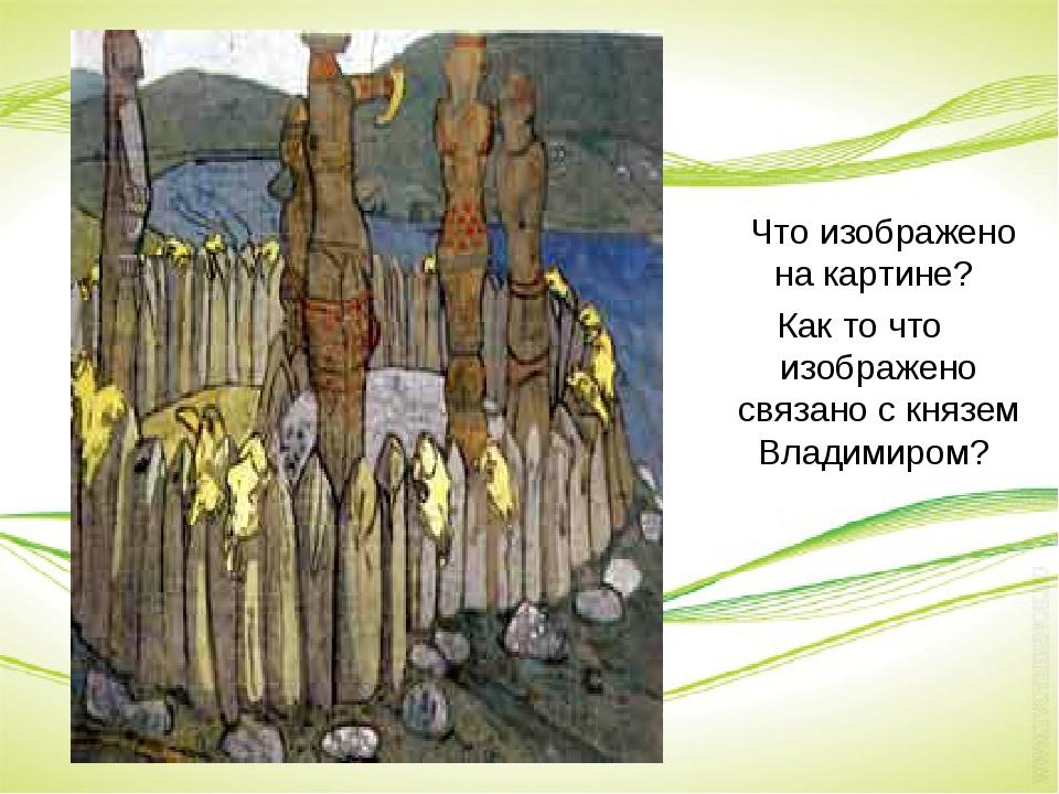Что изображено на картине? Как то что изображено связано с князем Владимиром?