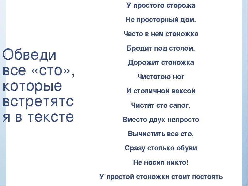 Обведи все «сто», которые встретятся в тексте У простого сторожа Не просторны...