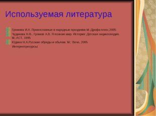 Используемая литература Громова И.А. Православные и народные праздники.М.:Дро