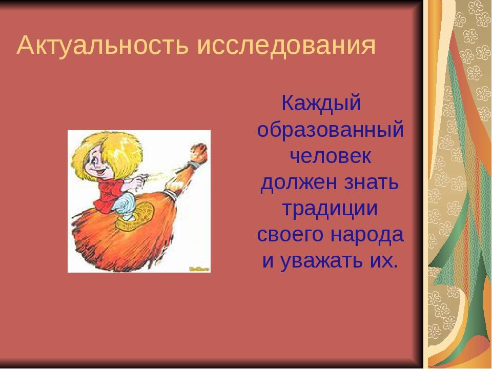 Актуальность исследования Каждый образованный человек должен знать традиции с...