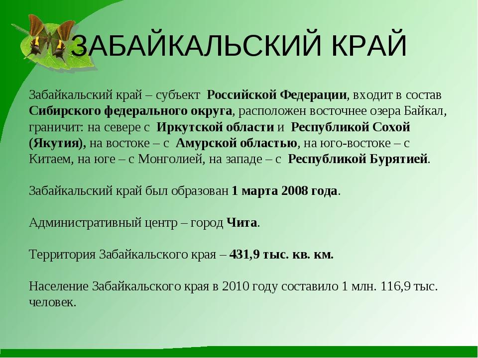 ЗАБАЙКАЛЬСКИЙ КРАЙ Забайкальский край – субъект Российской Федерации, входит...