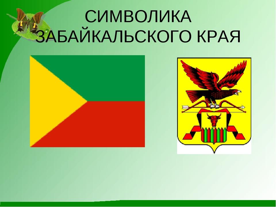 почти символы забайкальского края картинки собрании музея осталась