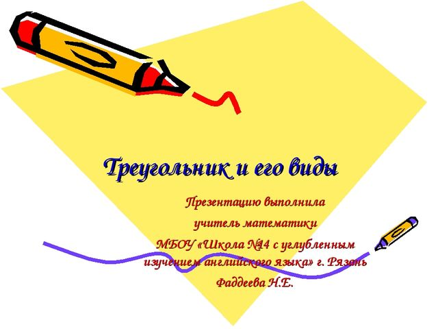 Треугольник и его виды Презентацию выполнила учитель математики МБОУ «Школа №...