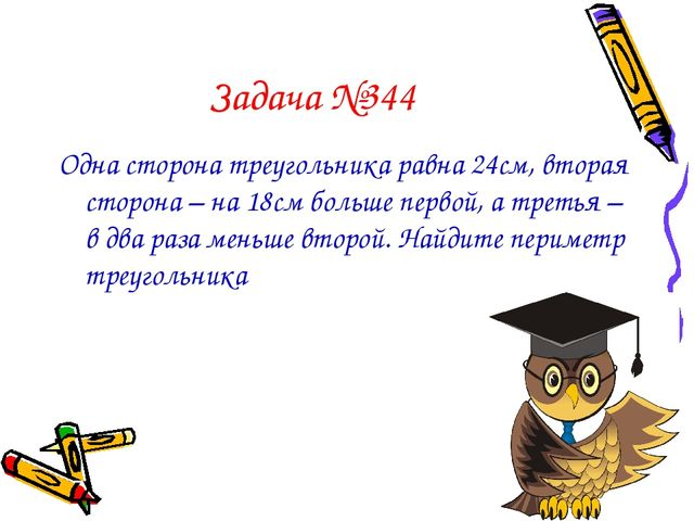 Задача №344 Одна сторона треугольника равна 24см, вторая сторона – на 18см бо...