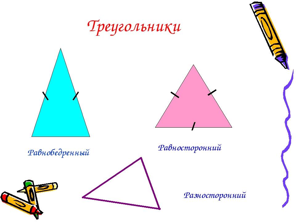 Треугольники Равнобедренный Равносторонний Разносторонний