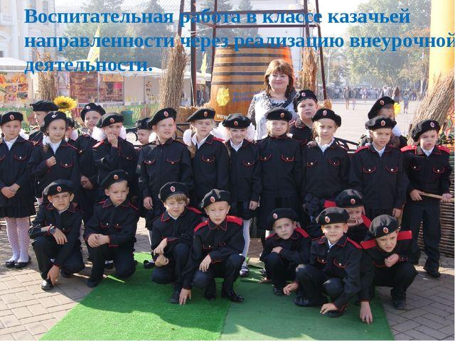 1 * Воспитательная работа в классе казачьей направленности через реализацию в...