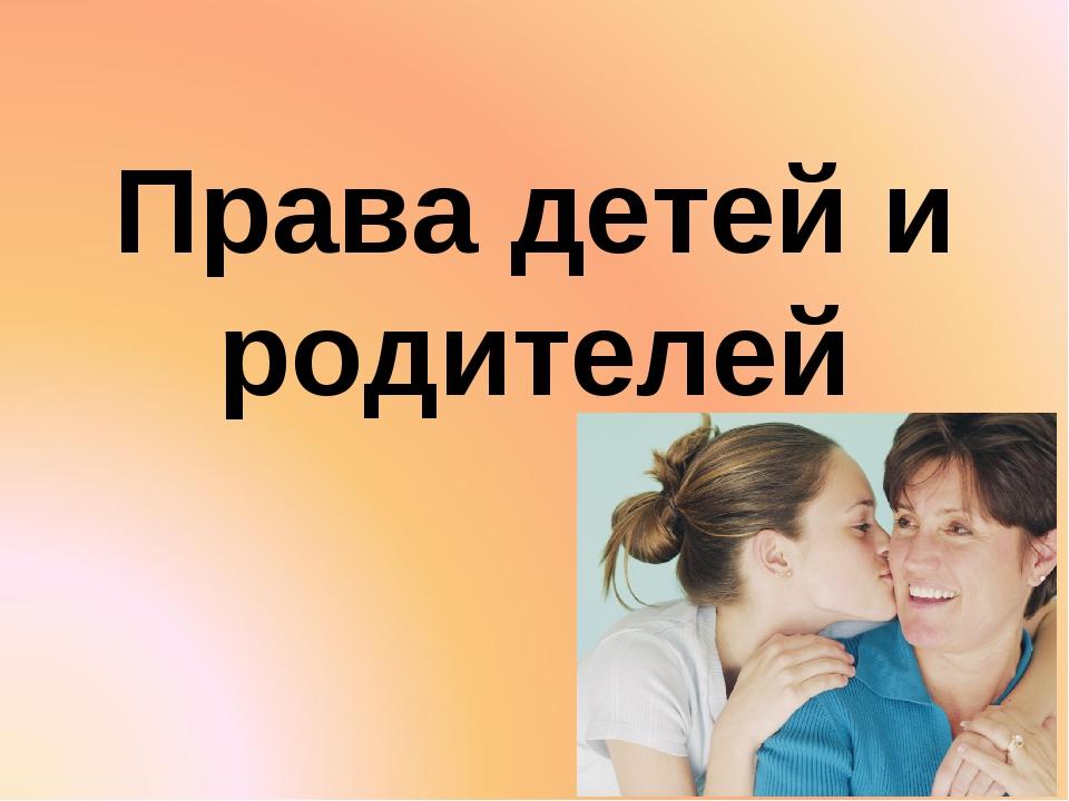 Права детей и родителей