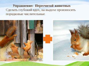 Упражнение: Пересчитай животных Сделать глубокий вдох, на выдохе произносить