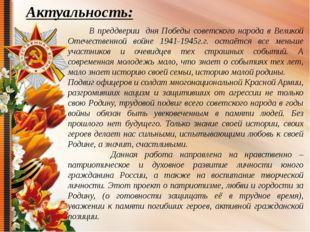 Актуальность: В преддверии дня Победы советского народа в Великой Отечественн