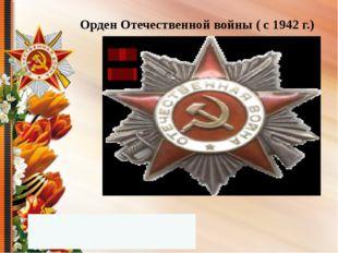 Орден Отечественной войны ( с 1942 г.)