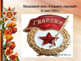 Нагрудный знак «Гвардия» учреждён 21 мая 1942 г. .