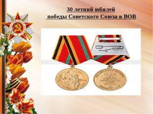 30 летний юбилей победы Советского Союза в ВОВ