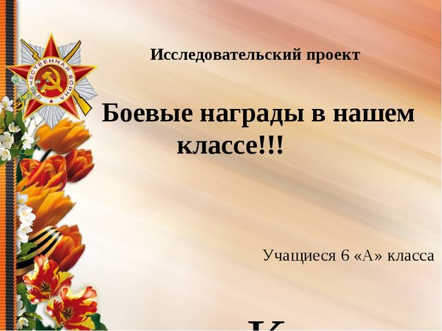 Боевые награды в нашем классе!!! Классный руководитель: Тишкина Е.А. 28.04.2...