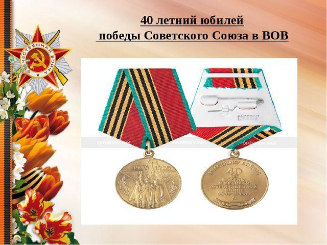 40 летний юбилей победы Советского Союза в ВОВ