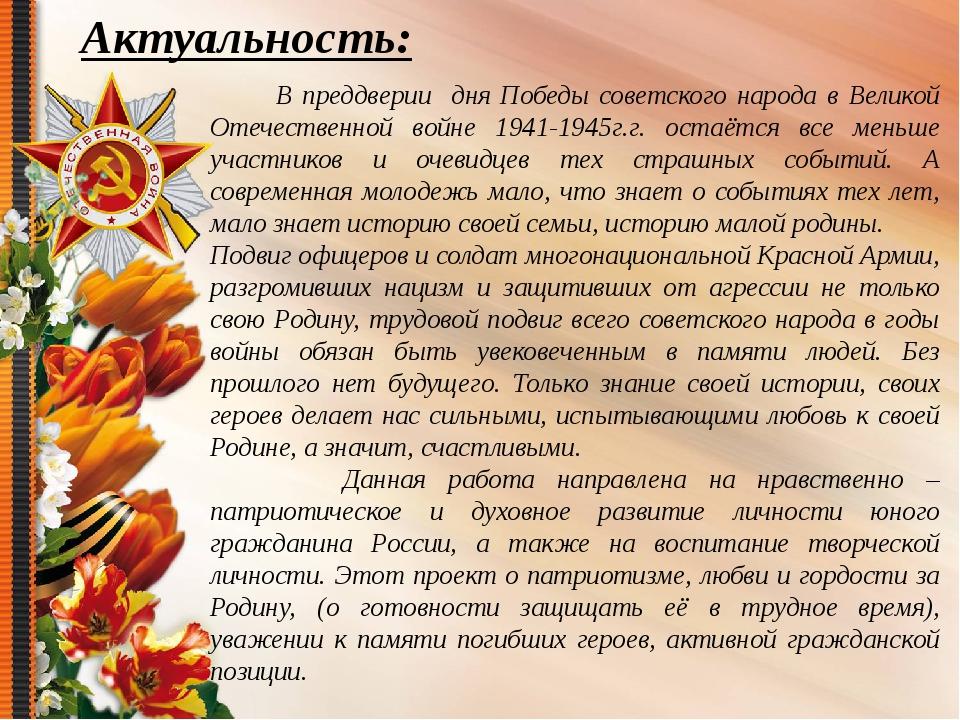 Актуальность: В преддверии дня Победы советского народа в Великой Отечественн...