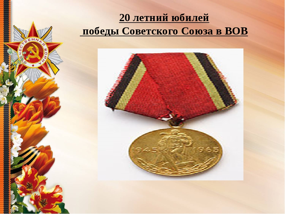 20 летний юбилей победы Советского Союза в ВОВ