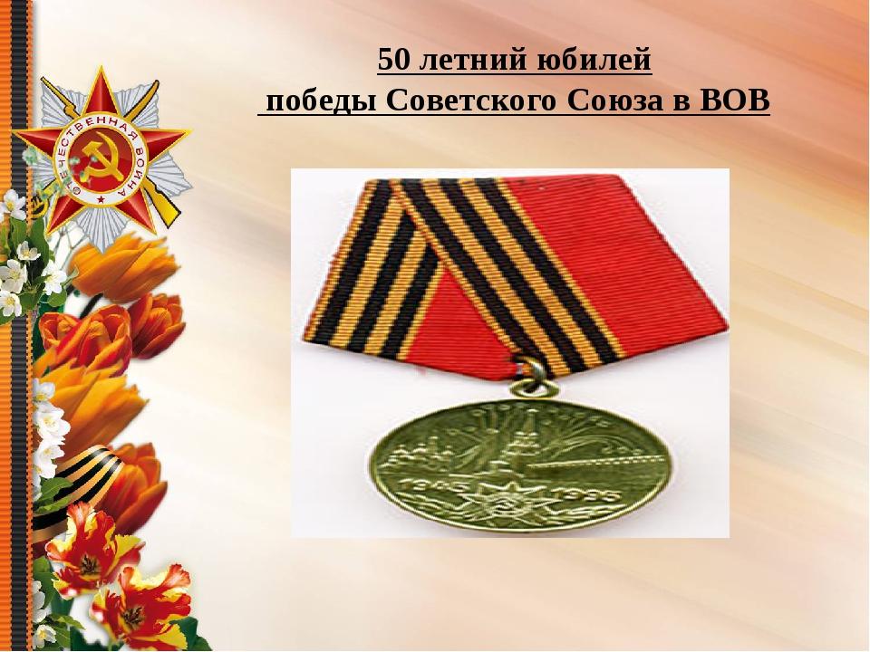 50 летний юбилей победы Советского Союза в ВОВ