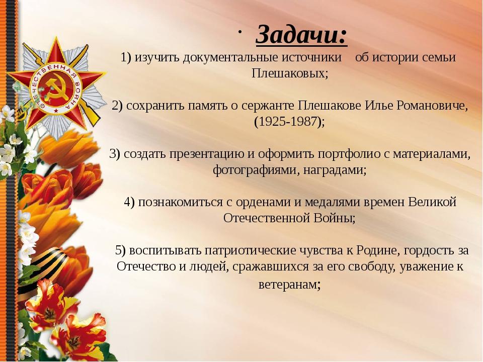 1) изучить документальные источники об истории семьи Плешаковых; 2) сохранит...