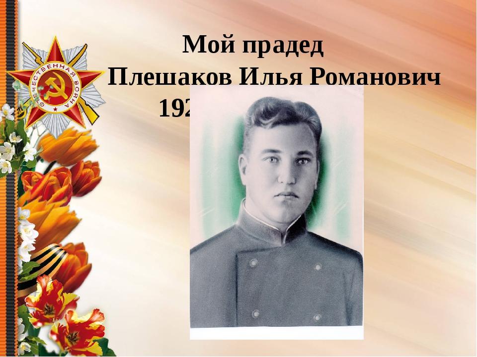 Мой прадед Плешаков Илья Романович 1925 – 1987гг.