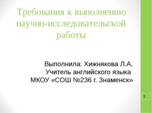 Требования к выполнению научно-исследовательской работы Выполнила: Хижнякова