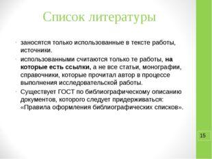 Список литературы заносятся только использованные в тексте работы, источники.