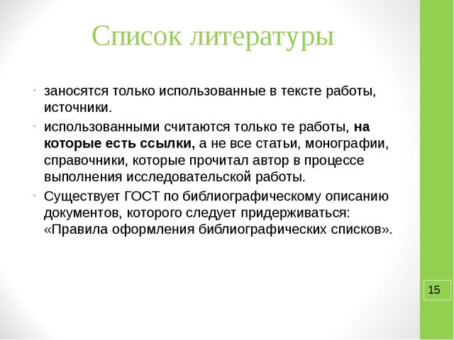 Список литературы заносятся только использованные в тексте работы, источники....
