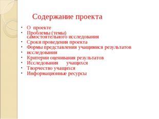 Содержание проекта О проекте Проблемы (темы) самостоятельного исследования С