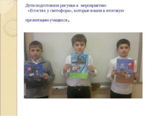 Дети подготовили рисунки к мероприятию «В гостях у светофора», которые вошли