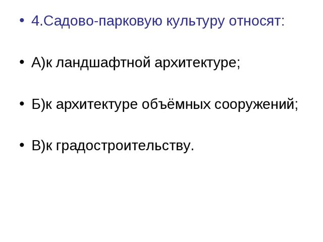 4.Садово-парковую культуру относят: А)к ландшафтной архитектуре; Б)к архитект...