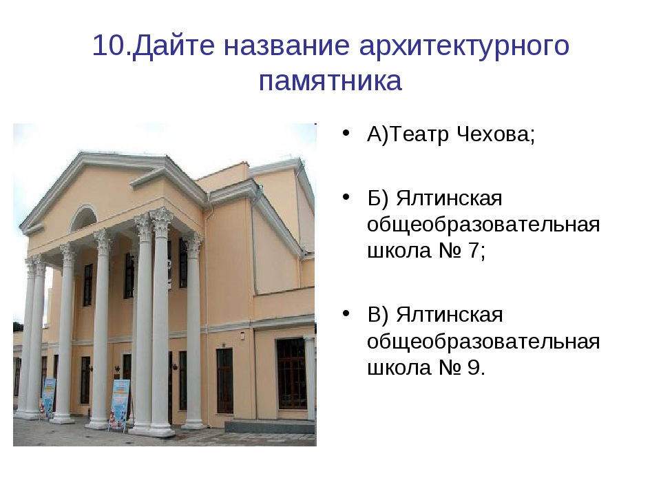 10.Дайте название архитектурного памятника А)Театр Чехова; Б) Ялтинская общео...