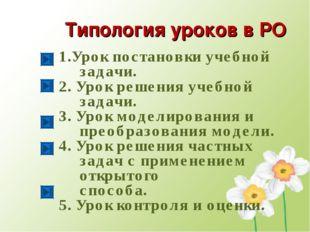 1.Урок постановки учебной задачи. 2. Урок решения учебной задачи. 3. Урок мод