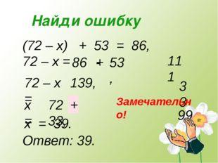 - Найди ошибку (72 – x) + 53 = 86, 72 – x = 86 + 53, - 72 – x = 139, Выбери п