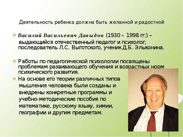 Деятельность ребенка должна быть желанной и радостной Василий Васильевич Давы...