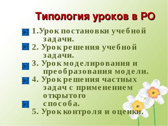 1.Урок постановки учебной задачи. 2. Урок решения учебной задачи. 3. Урок мод...