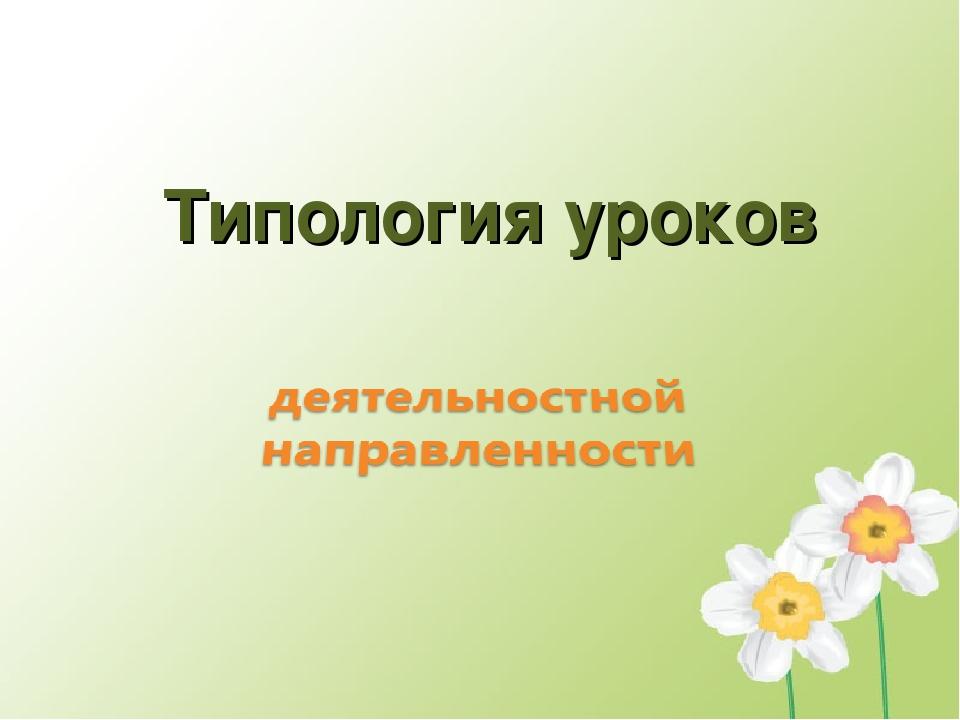 Типология уроков