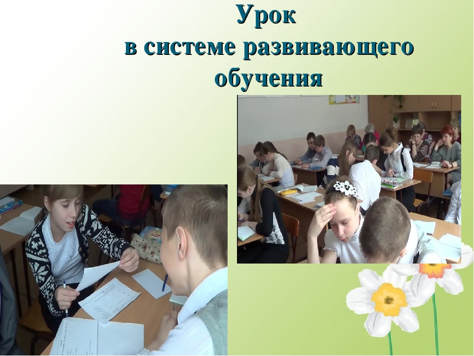 Урок в системе развивающего обучения