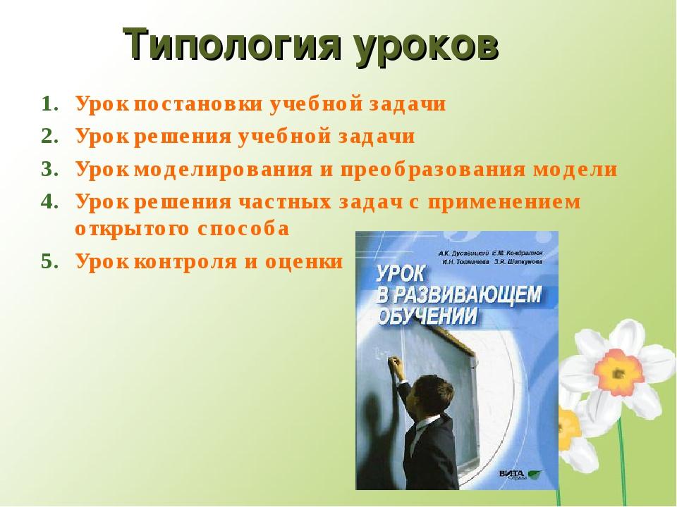 Типология уроков Урок постановки учебной задачи Урок решения учебной задачи У...