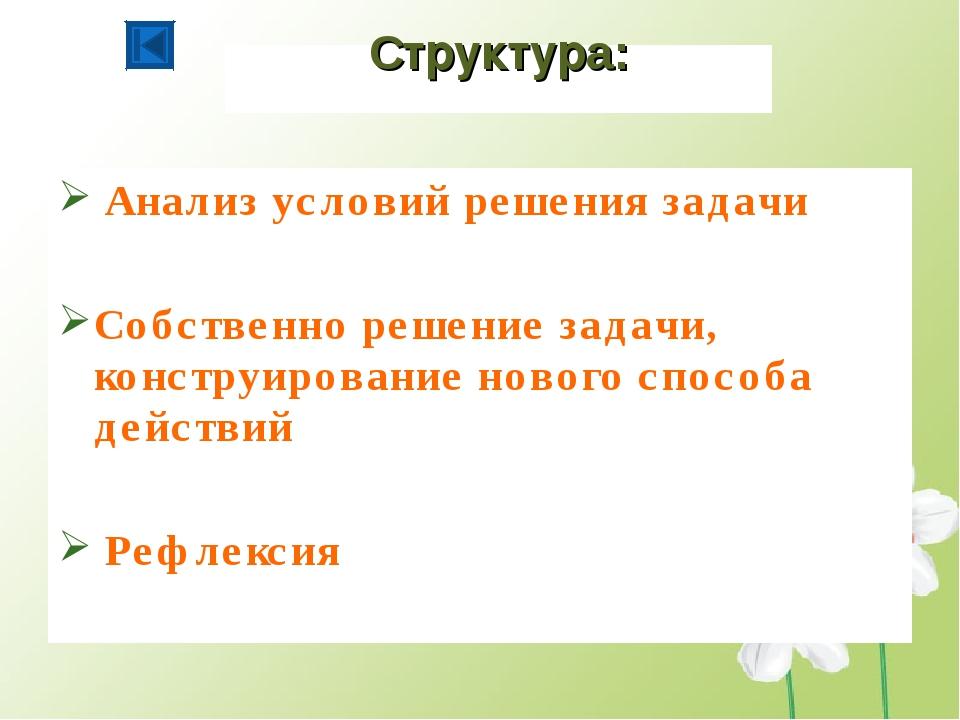 Cтруктурa: Анализ условий решения задачи Собственно решение задачи, конструир...