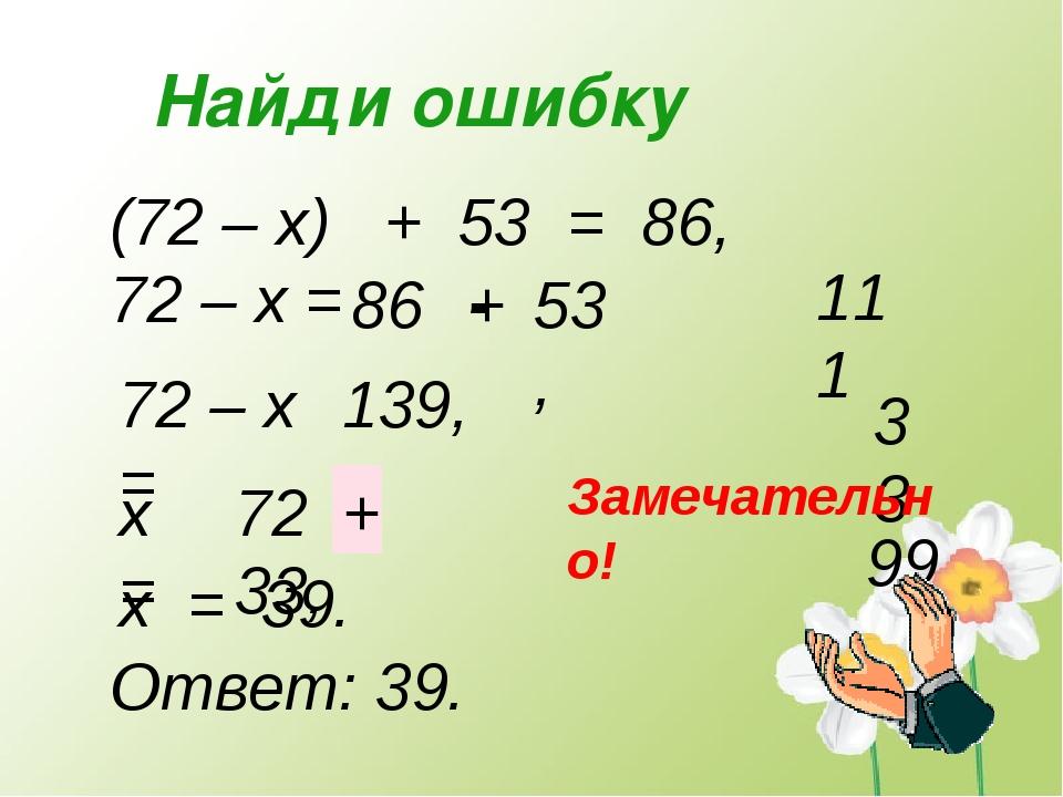 - Найди ошибку (72 – x) + 53 = 86, 72 – x = 86 + 53, - 72 – x = 139, Выбери п...