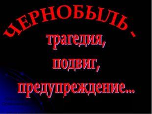 Классный час подготовила Семенчатенко Л.А. МБОУ СОШ №17 им.В Зангиева г.Влади