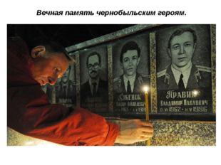 Вечная память чернобыльским героям.