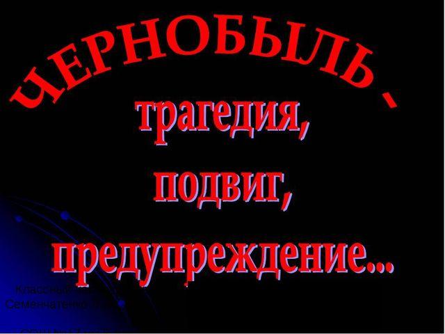 Классный час подготовила Семенчатенко Л.А. МБОУ СОШ №17 им.В Зангиева г.Влади...