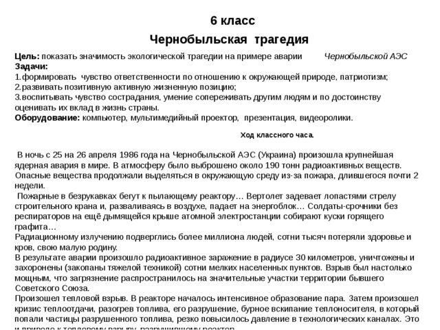 6 класс Чернобыльская трагедия Цель:показать значимость экологической траге...