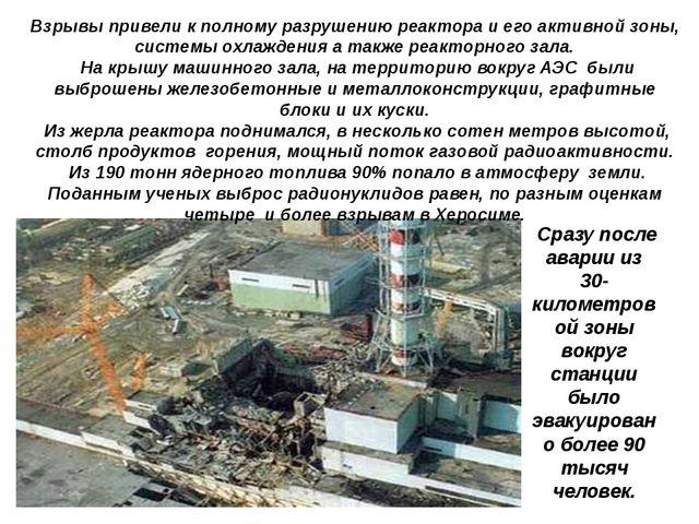 Сразу после аварии из 30- километровой зоны вокруг станции было эвакуировано...
