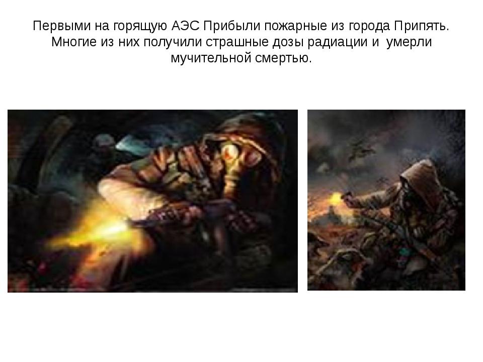 Первыми на горящую АЭС Прибыли пожарные из города Припять. Многие из них полу...