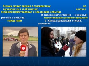Термин сюжет пришёл в телепрактику из журналистики и обозначает краткое экран