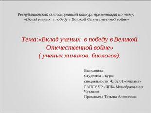 Республиканский дистанцоинный конкурс презентаций на тему: «Вклад ученых в по