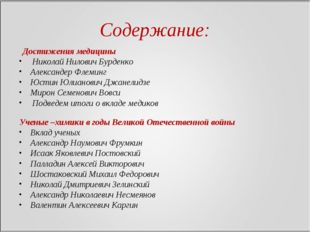 Содержание: Достижения медицины Николай Нилович Бурденко АлександерФлеминг Ю